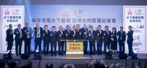 COP led Projects Changfang and Xidao sign the first NTD multibillion localization contract with Century and Bladt